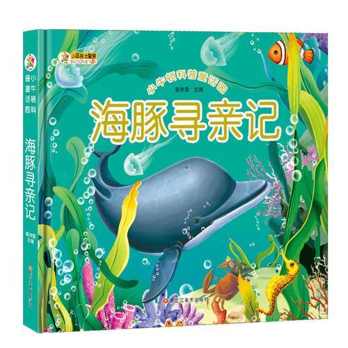 小牛顿科普童话园*海豚寻亲记