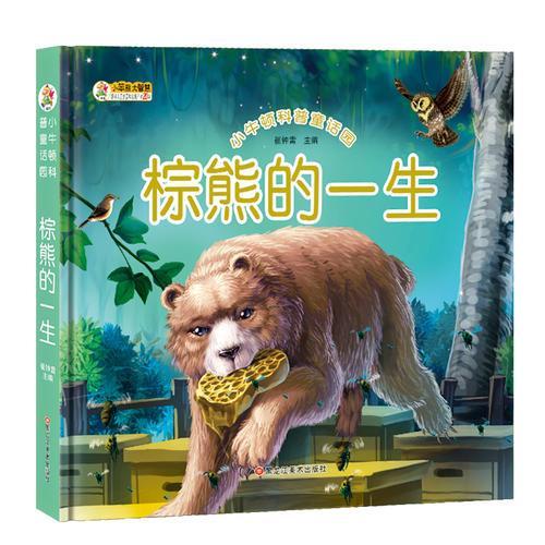 小牛顿科普童话园*棕熊的一生
