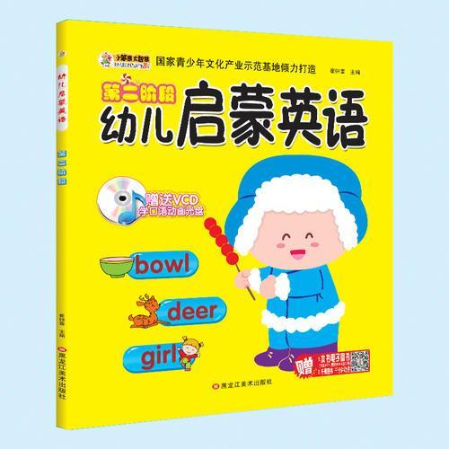 幼儿启蒙英语*第二阶段