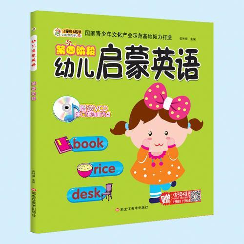 幼儿启蒙英语*第四阶段