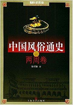 中国风俗通史:两周卷