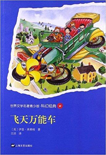 世界文学名著青少版科幻经典:飞天万能车