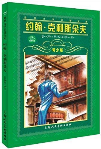 海豚文学馆·世界文学名著宝库·约翰·克利斯朵夫(青少版)