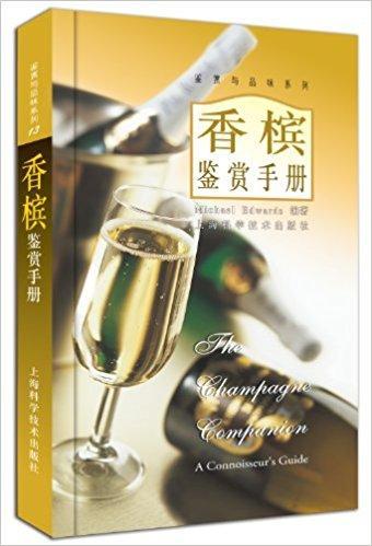 香槟鉴赏手册(精装)