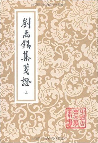 刘禹锡集笺证(上中下)