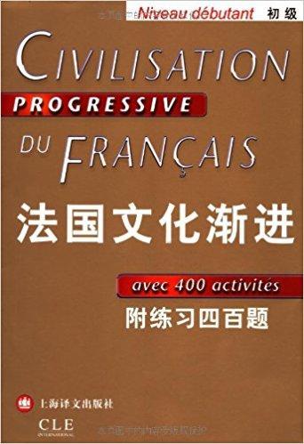 法国文化渐进(初级附练习四百题)