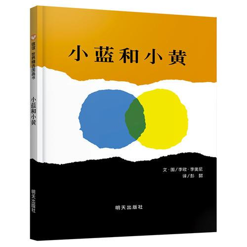 信谊世界精选图画书·小蓝和小黄