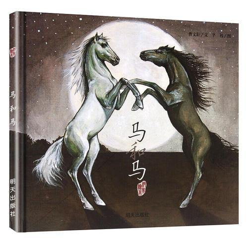 明天原创图画书-曹文轩纯美绘本-马和马