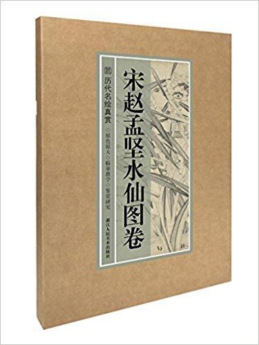 历代名绘真赏:宋赵孟坚水仙图卷