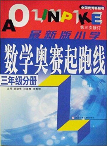最新版小学数学奥赛起跑线(3年级分册)(第3次修订)