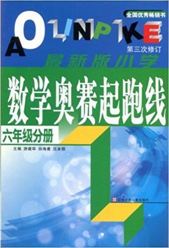 最新版小学数学奥赛起跑线(6年级分册)(第3次修订)