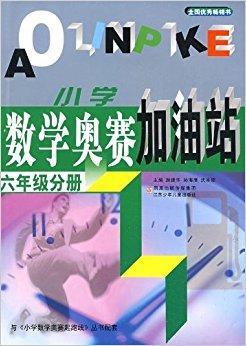 小学数学奥赛加油站(6年级分册)