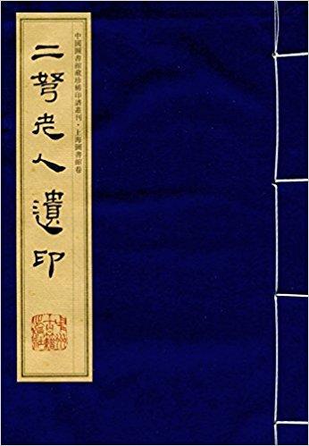 中国图书馆藏珍稀印谱丛刊·上海图书馆卷:二弩老人遗印