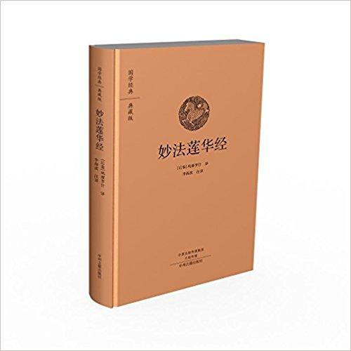 妙法莲华经:国学经典典藏版 全本布面