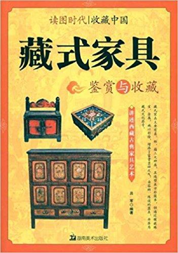 藏式家具鉴赏与收藏