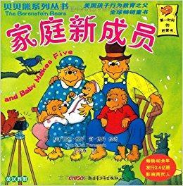贝贝熊系列丛书:家庭新成员(英汉对照)