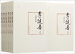 李健吾文集(套装共11册)