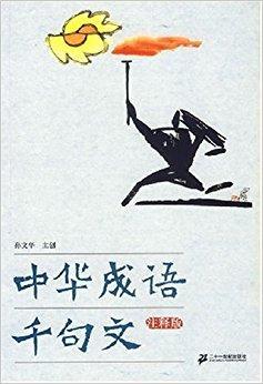 中华成语千句文(注释版)
