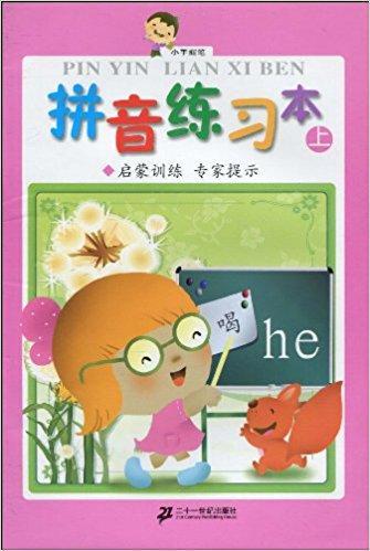 小手握笔:拼音练习本(上)