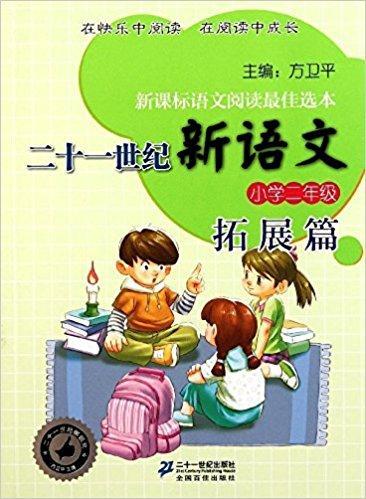 二十一世纪新语文:小学2年级(拓展篇)