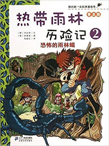 热带雨林历险记(2恐怖的雨林蝎普及版) / 我的第一本科学漫画书
