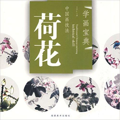 中国画技法:荷花