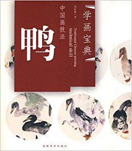 中国画技法:鸭