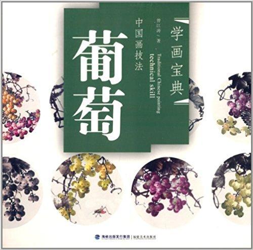 中国画技法:葡萄