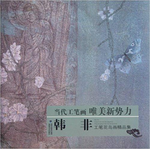 韩非工笔花鸟画精品集