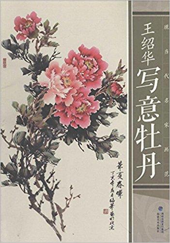 王绍华写意牡丹(现当代名家画范)