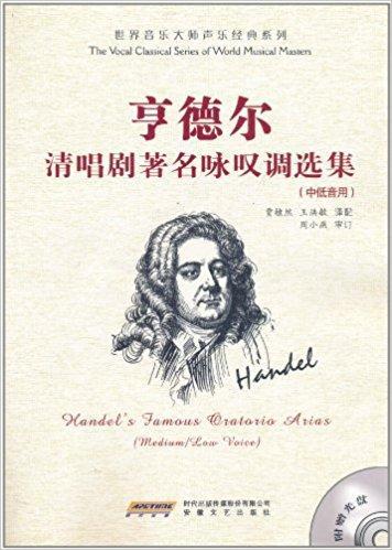 亨德尔清唱剧著名咏叹调选集(中低音用)(附光盘1张)