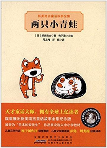 新美南吉童话故事全集:两只小青蛙