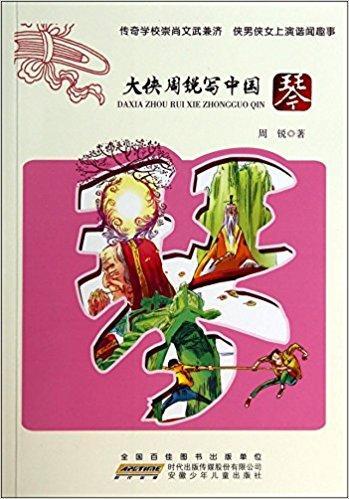 大侠周锐写中国(琴)