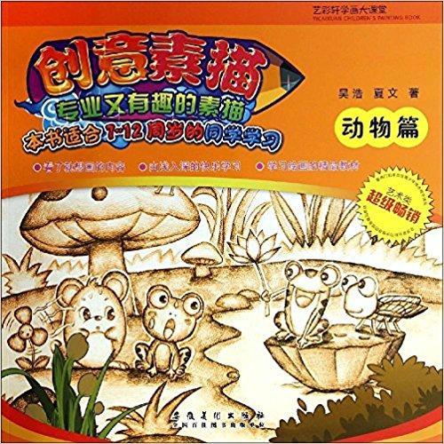 艺彩轩学画大课堂:创意素描(动物篇)(适合7-12周岁的同学学习)