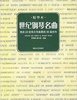 世界钢琴名曲:选自22位伟大作曲家的36首杰作(精华本)