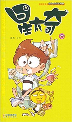 《漫画party》卡通故事会丛书·校园Q版爆笑漫画:星太奇25