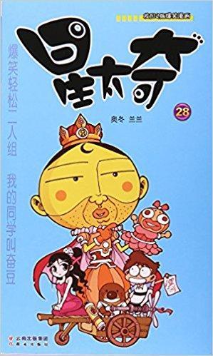 星太奇(28校园Q版爆笑漫画)