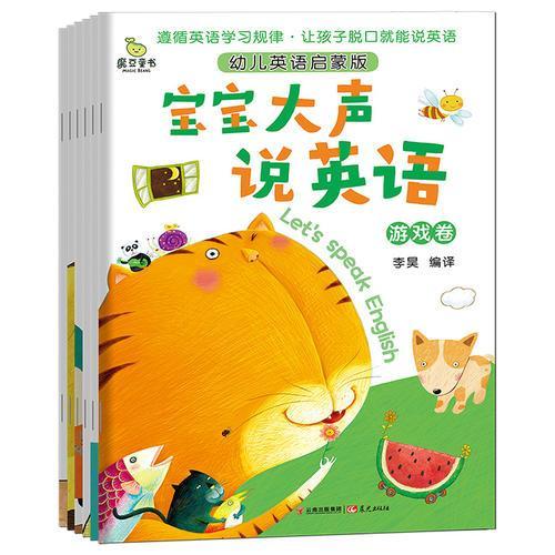 宝宝大声说英语:幼儿英语启蒙版(套装共6册)