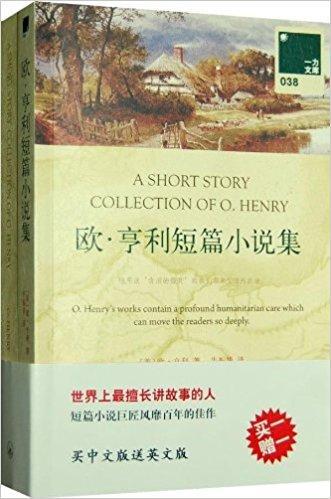 一力文库038:欧?亨利短篇小说集(附《欧?亨利短篇小说》英文版图书1本)