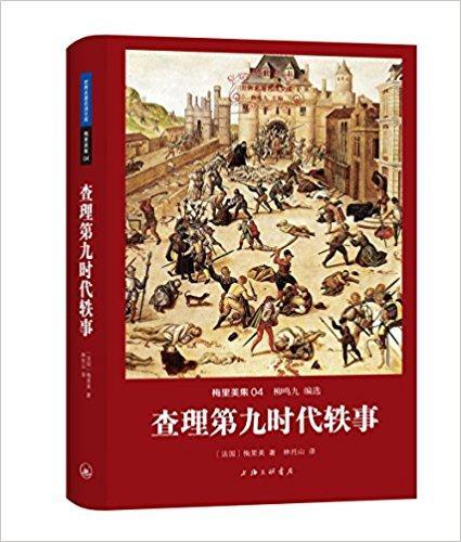 世界名著名译文库:梅里美集·查理第九时代轶事