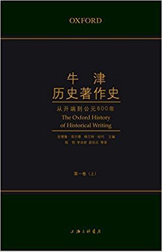 牛津历史著作史(第一卷)