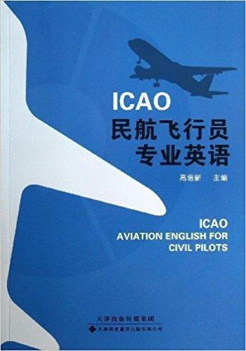 ICAO民航飞行员专业英语(英文版)