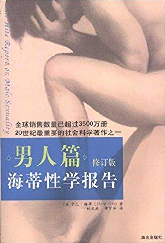 海蒂性学报告:男人篇(修订版)
