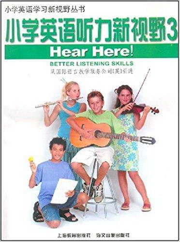 小学英语听力新视野3(附CD)