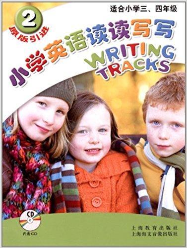 小学英语读读写写2(附光盘)