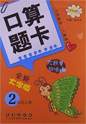 小学数学口算题卡:2年级(上册)(人教版)(大字版)