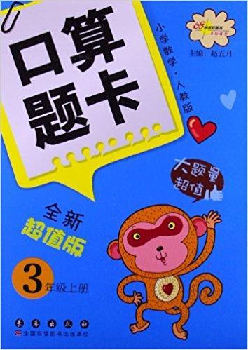 小学数学口算题卡:3年级(上册)(人教版)(超值版)