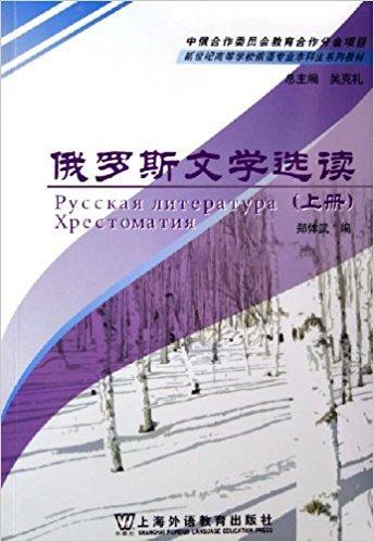 俄罗斯文学选读(上)