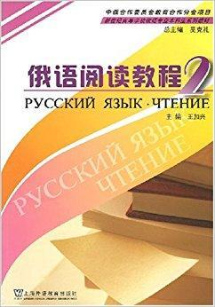 新世纪高等学校俄语专业本科生系列教材?俄语阅读教程2