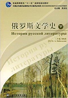 普通高等教育十一五国家级规划教材·俄罗斯文学史(下)